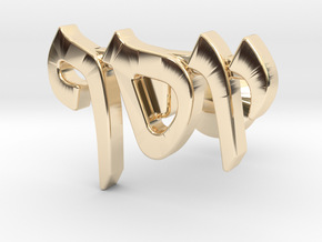 "Hebrew Name Cufflinks - ""Yosef"" - SINGLE CUFFLINK in 14k Gold Plated Brass"