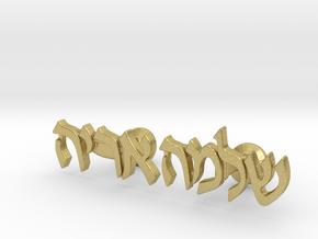 "Hebrew Name Cufflinks - ""Shlomo Aryeh"" in Natural Brass"