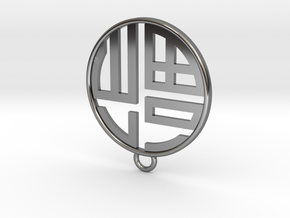 Pendant - Luck- Chinese ~~ Type.1, v. 1 in Fine Detail Polished Silver