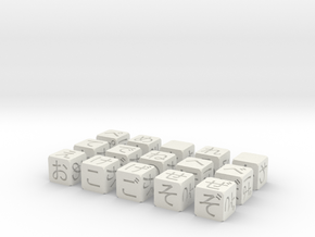 Hiragana Dice - Japanese learning playset in White Natural Versatile Plastic: Medium