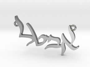 "Hebrew Name Pendant - ""Avital"" in Polished Silver"