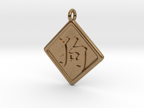 Japanese / Chinese Kanji Pet Tags in Natural Brass