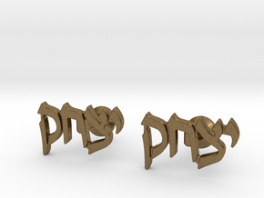 "Hebrew Name Cufflinks - ""Yitzchak"" in Natural Bronze"