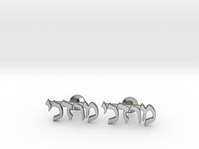 "Hebrew Name Cufflinks - ""Mordechai"" in Polished Silver"