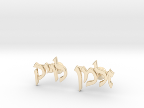 "Hebrew Name Cufflinks - ""Zalman Levik"" in 14K Yellow Gold"