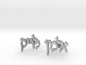 "Hebrew Name Cufflinks - ""Zalman Levik"" in Natural Silver"