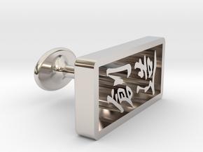 Souzou(Creation) Cufflinks in Platinum