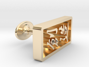 Souzou(Creation) Cufflinks in 14K Yellow Gold