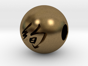 16mm Ken(Gorgeous) Sphere in Natural Bronze
