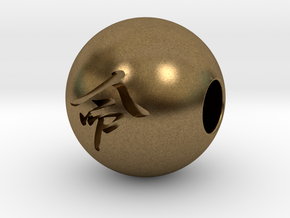 16mm Inochi(Life) Sphere in Natural Bronze