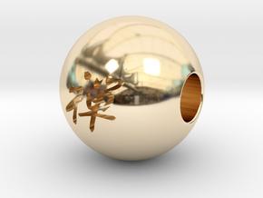 16mm Zen Sphere in 14K Yellow Gold