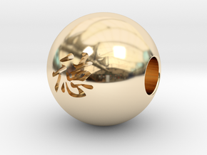 16mm Toku(Virtue) Sphere in 14K Yellow Gold