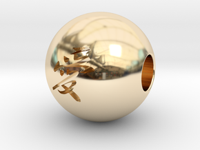 16mm Ai(Love) Sphere in 14K Yellow Gold