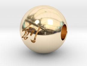 16mm Sou(Create) Sphere in 14K Yellow Gold