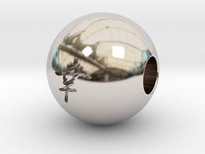 16mm Sachi(Happiness) Sphere in Platinum