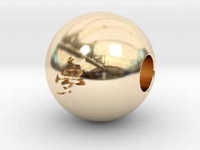 16mm Yume(Dream) Sphere in 14K Yellow Gold