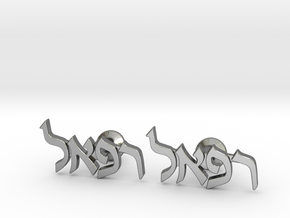 "Hebrew Name Cufflinks - ""Rephael"" in Polished Silver"