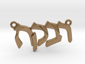 "Hebrew Name Pendant - ""Rivka"" in Natural Brass"
