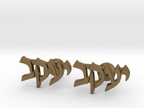 "Hebrew Name Cufflinks - ""Yaakov"" in Natural Bronze"