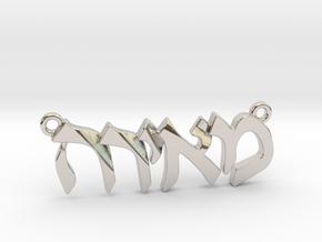 """Hebrew Name Pendant - """"Meira"""" in Platinum"""