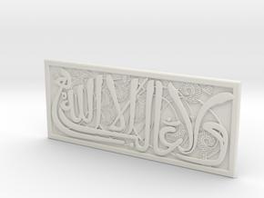 Islamic Decorative Shahada in White Natural Versatile Plastic