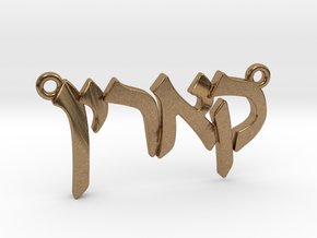 "Hebrew Name Pendant - ""Carine"" in Natural Brass"