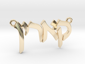 """Hebrew Name Pendant - """"Carine"""" in 14K Yellow Gold"""