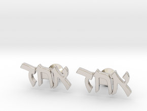 "Hebrew Cufflinks - ""Echad"" in Rhodium Plated Brass"