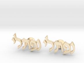 "Hebrew Name Cufflinks - ""Naftali"" in 14k Gold Plated Brass"