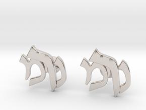 """Hebrew Monogram Cufflinks - """"Nun Mem Reish"""" in Rhodium Plated Brass"""