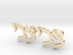 """Hebrew Name Cufflinks - """"Tzvi"""" in 14k Gold Plated Brass"""
