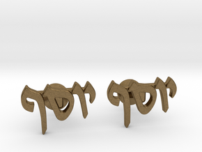 "Hebrew Name Cufflinks - ""Yosef"" in Natural Bronze"