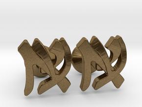 """Hebrew Monogram Cufflinks - """"Ayin Aleph"""" in Natural Bronze"""