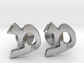 "Hebrew Monogram Cufflinks - ""Mem Bais"" in Natural Silver"