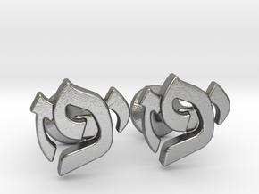 "Hebrew Monogram Cufflinks - ""Yud Zayin Pay"" in Natural Silver"