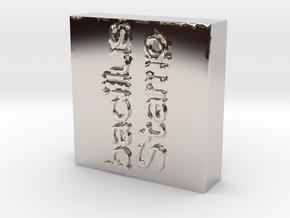 Bacteria Stamp in Platinum