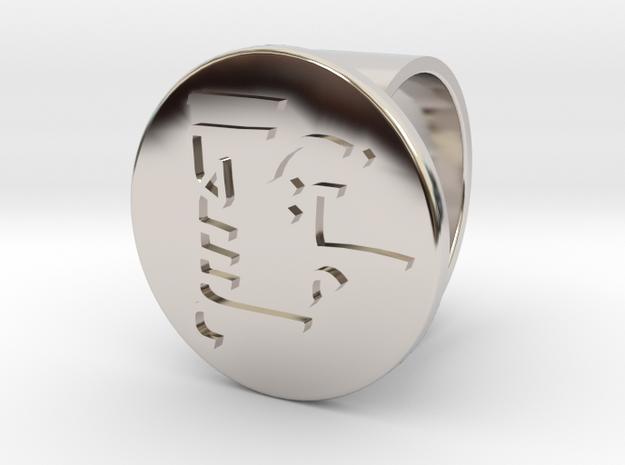 Arabic Signet Ring in Platinum
