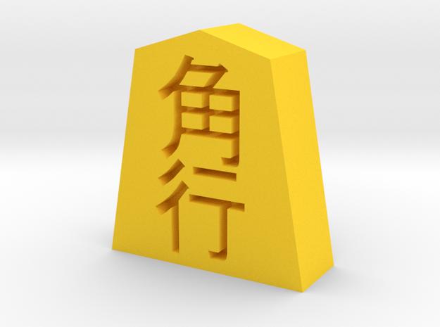 Shogi Kaku in Yellow Processed Versatile Plastic