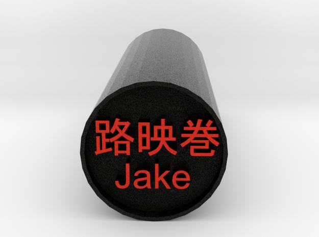Jake stamp Japanese hanko  backward version in Full Color Sandstone