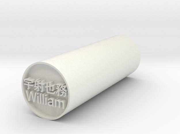 William  Japanese stamp hanko backward version in White Natural Versatile Plastic