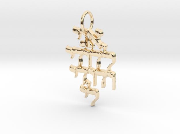 Beloved 1 Keychain in 14K Yellow Gold