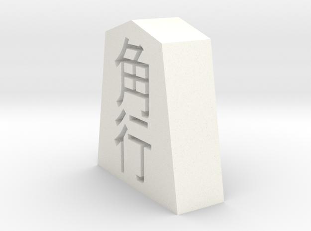 Shogi Kaku Uma 60mm in White Processed Versatile Plastic