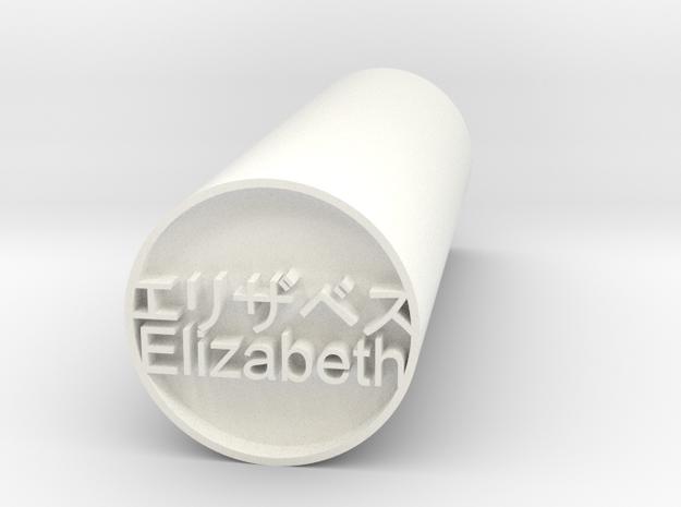 Elizabeth Japanese Hanko backward version in White Processed Versatile Plastic