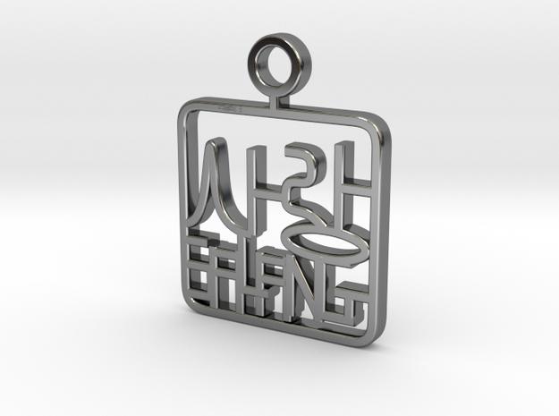 Korean Hangul Love Pendant