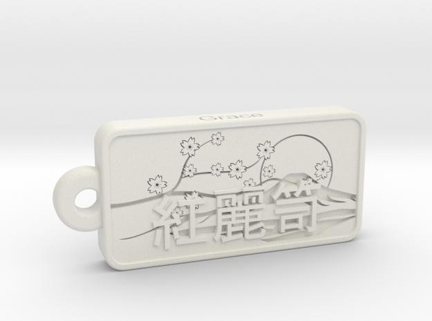 Grace name Japanese stamp hanko v3 in White Natural Versatile Plastic