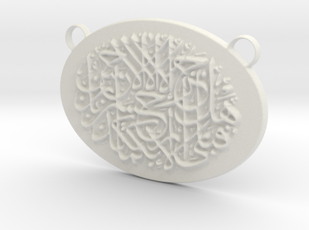 Arabic Quran Calligraphy in White Strong & Flexible