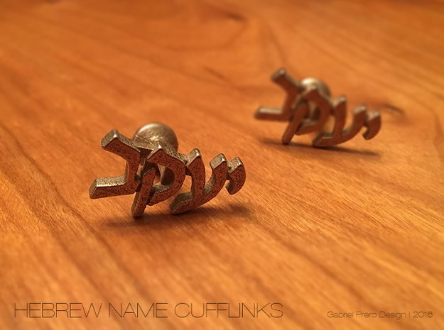 "Hebrew Name Cufflinks - ""Yaakov"" in Polished Bronzed Silver Steel"
