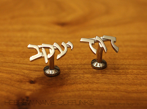 "Hebrew Name Cufflinks - ""David Yaakov"" in Rhodium Plated"