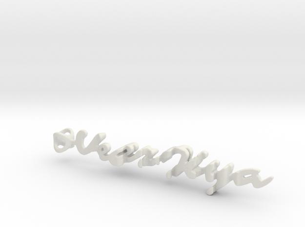 Twine VeerJiya/Jayan in White Strong & Flexible