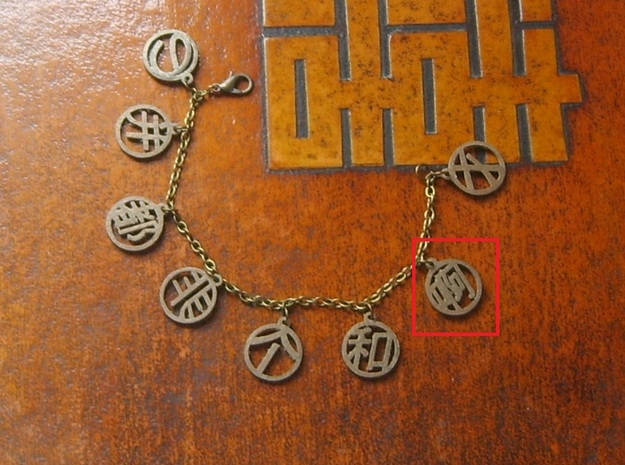 Chinese Font Charm - A in Polished Bronze